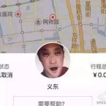 uber-motorista-fantasma