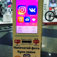 vending-machine-likes-russia